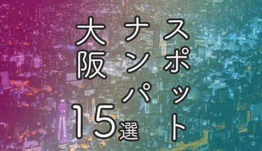 【実証済み大阪ナンパスポット15選】10年以上の経験と大阪の出会い成功術とは!?即日お持ち帰りも可能