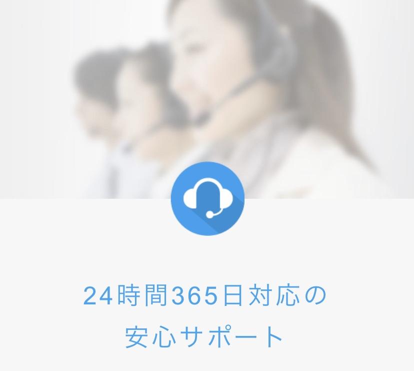 ハッピーメールの24時間365日サポートのスクショ