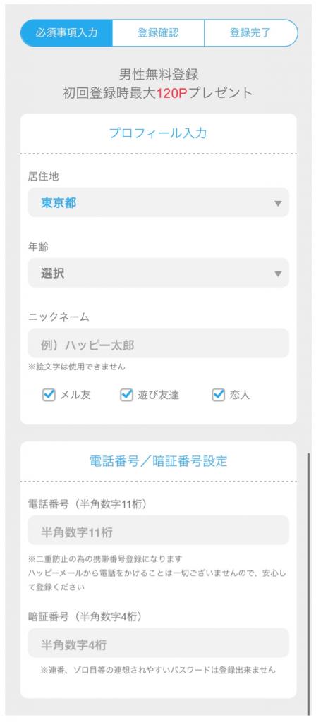 ハッピーメールの登録画面