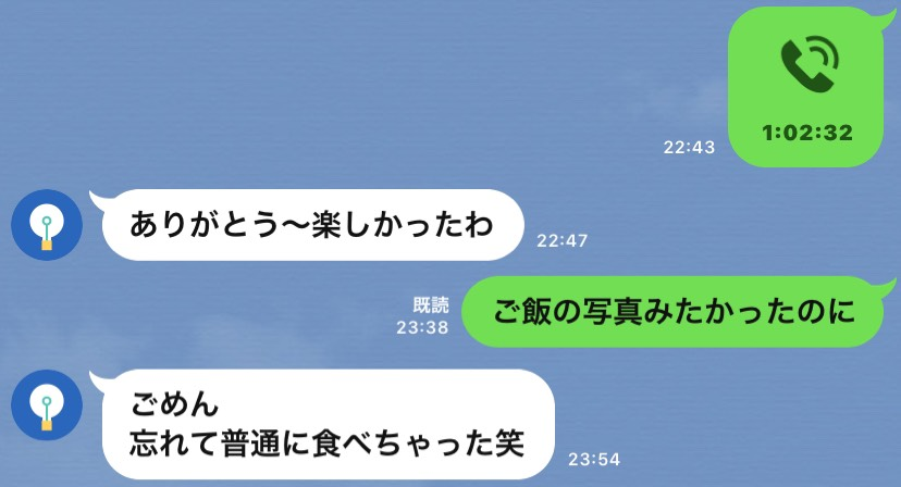 JDとのLINE