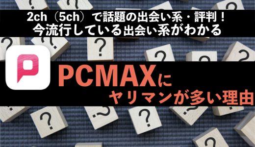 【決定版】2ch(5ch)で話題の出会い系・評判!PCMAXにヤリマンが多い理由!今流行している出会い系がわかる