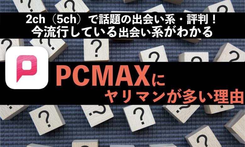 2ch(5ch)で話題の出会い系・評判!PCMAXにヤリマンが多い理由!今流行している出会い系がわかる