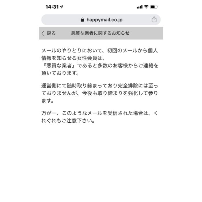 ハッピーメールの運営側の業者に対するメッセージ