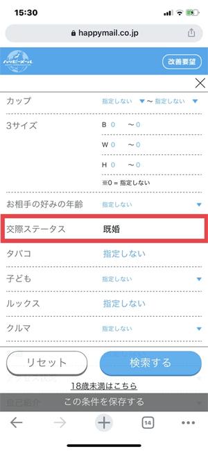 プロフ検索画面