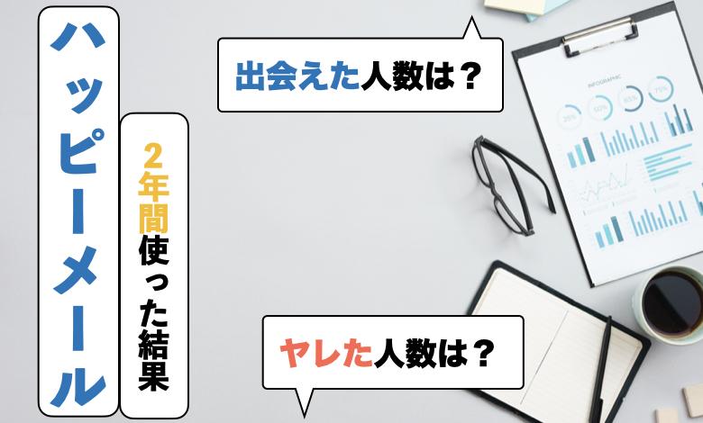 ハッピーメールを2年間使った結果〜人妻とのセックス事情〜